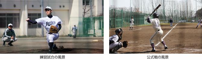 高校野球部