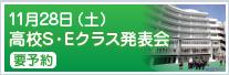 平成27年11月28日(土)高校S・Eクラス発表会 要予約