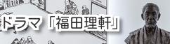 福田理軒ドラマ