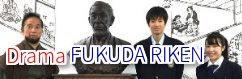 Drama FUKUDA RIKEN