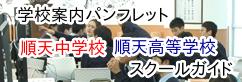 中高校スクールガイド